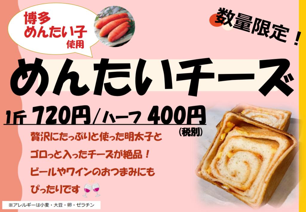 季節商品『めんたいチーズ』5月1日より発売開始!