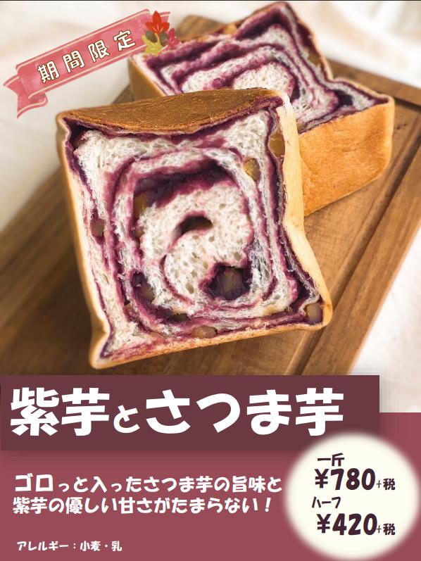 秋の季節商品『紫芋とさつま芋』10月1日より発売開始!