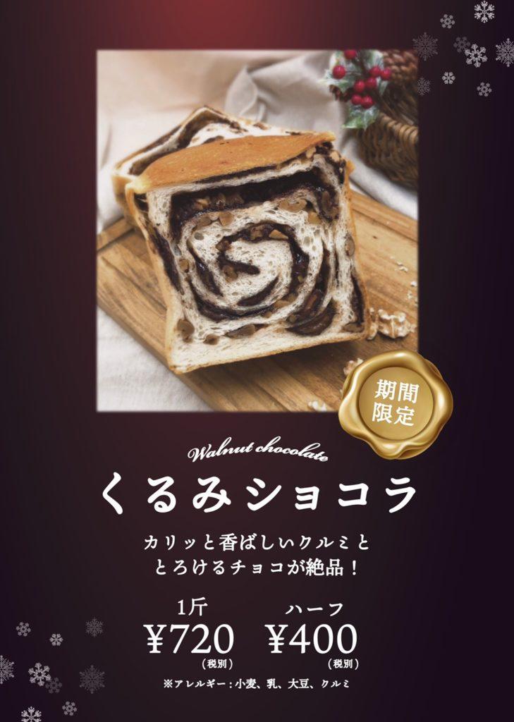 冬の季節商品『くるみショコラ』が11月20日より発売開始!