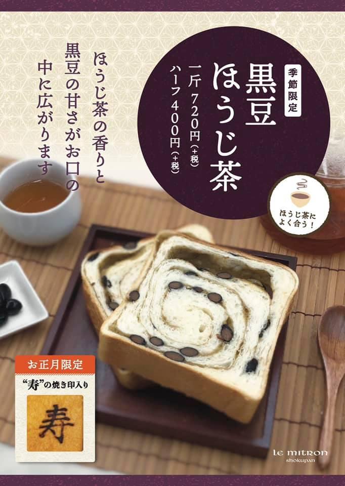 お正月季節商品『黒豆ほうじ茶』が年明けより発売開始!(一部店舗をのぞく)